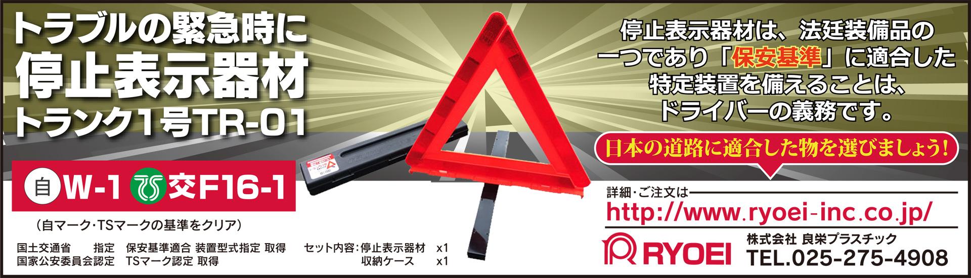 三角停止板(停止表示板・警告反射板)RYOEI トランク1号 TR-01